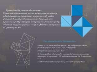 Доказательство Эйнштейна  Простейшее доказательство теоремы . В самом деле,