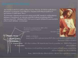 Доказательство Евклида В самом деле, треугольники ABD и BFC равны по двум сто