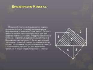 Доказательство IX века н.э. Математики 9 столетия новой эры разместили квадра