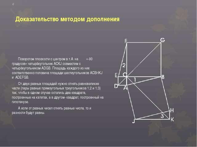 Доказательство методом дополнения Поворотом плоскости с центром в т.А на «-90...