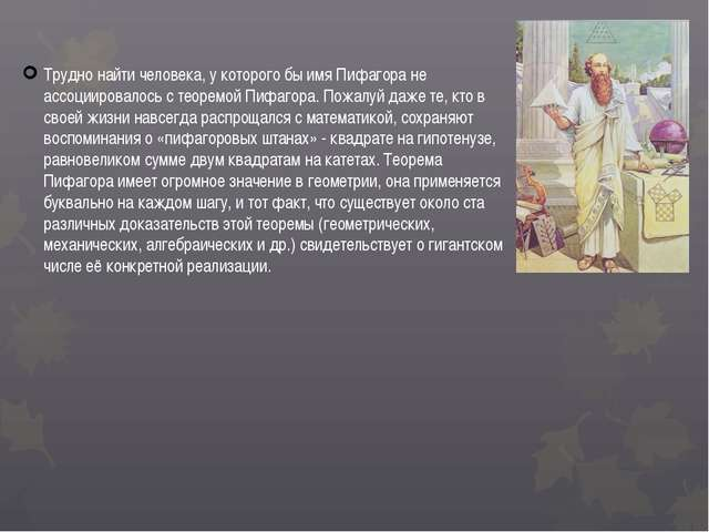 Трудно найти человека, у которого бы имя Пифагора не ассоциировалось с теорем...