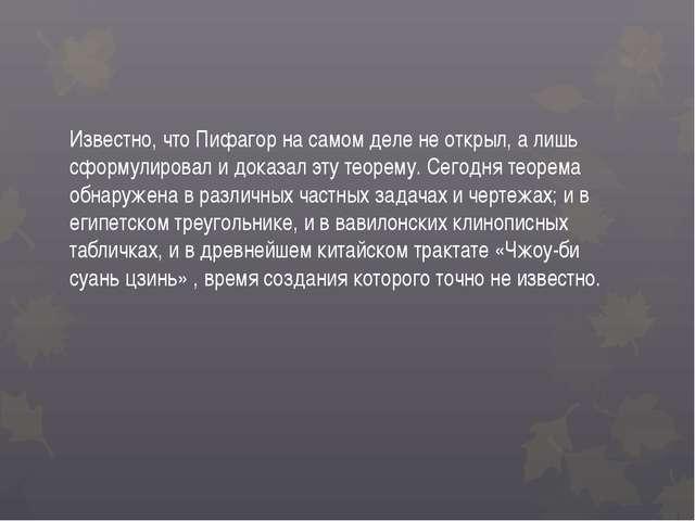 Известно, что Пифагор на самом деле не открыл, а лишь сформулировал и доказал...