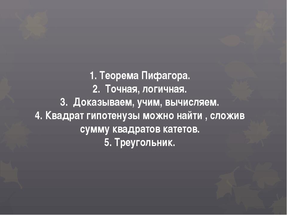 1. Теорема Пифагора. 2. Точная, логичная. 3. Доказываем, учим, вычисляем. 4....