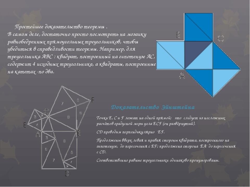 Доказательство Эйнштейна  Простейшее доказательство теоремы . В самом деле,...