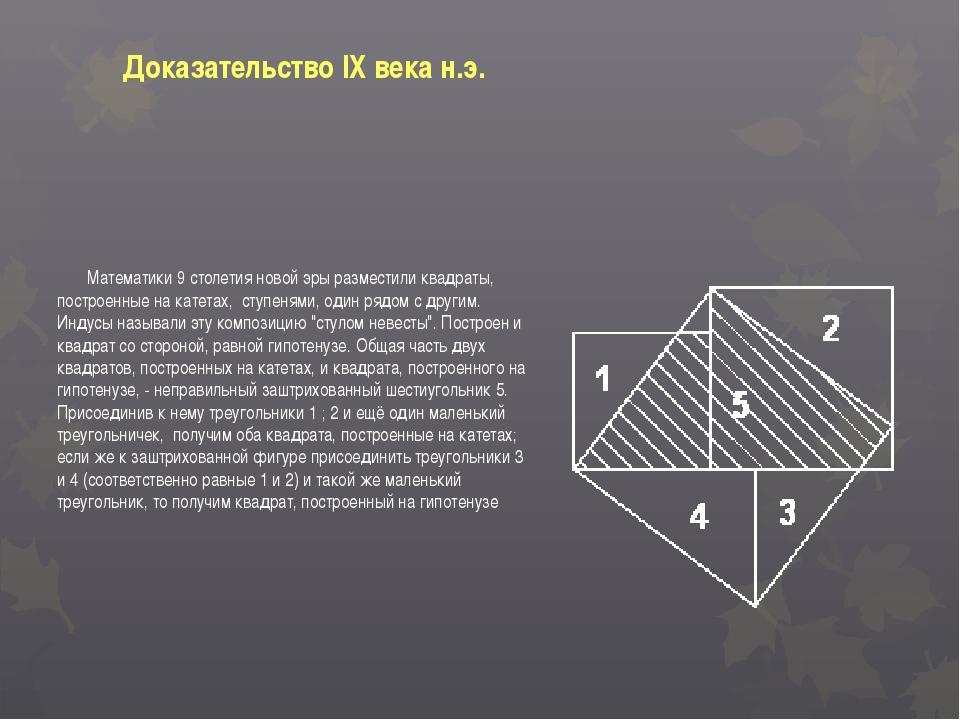 Доказательство IX века н.э. Математики 9 столетия новой эры разместили квадра...