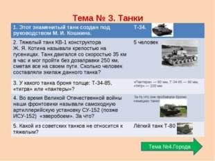 Тема № 3. Танки Тема №4.Города 1.Этот знаменитый танк создан под руководством