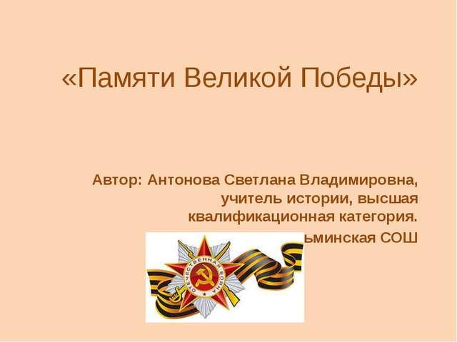 Тема № 4. Города 1. Г.Орша Витебская область обратно 2. Ельня, Смоленская обл...