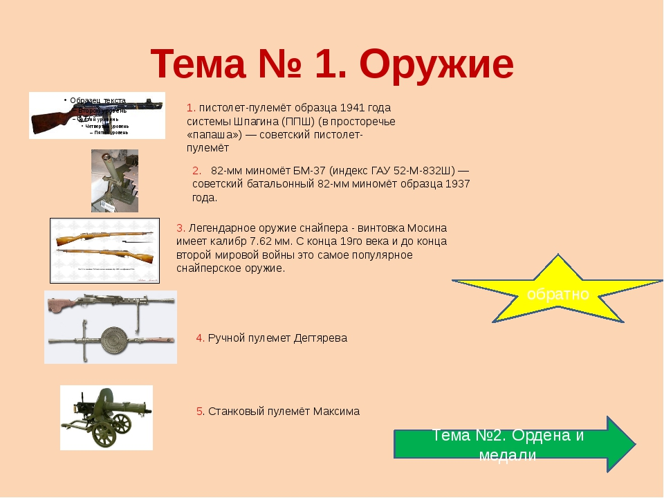Тема № 4. Города Тема № 5. Имена 1.Назовите белорусский город, под которым 14...