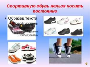 Спортивную обувь нельзя носить постоянно
