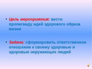 Цель мероприятия: вести пропаганду идей здорового образа жизни Задача: сформи