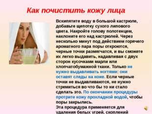 Как почистить кожу лица Вскипятите воду в большой кастрюле, добавьте щепотку