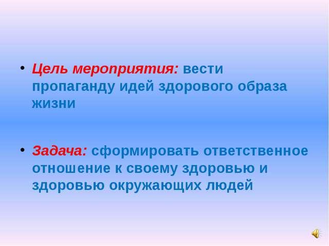 Цель мероприятия: вести пропаганду идей здорового образа жизни Задача: сформи...