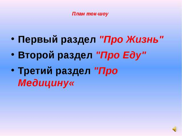 """План ток-шоу Первый раздел """"Про Жизнь"""" Второй раздел """"Про Еду"""" Третий раздел..."""
