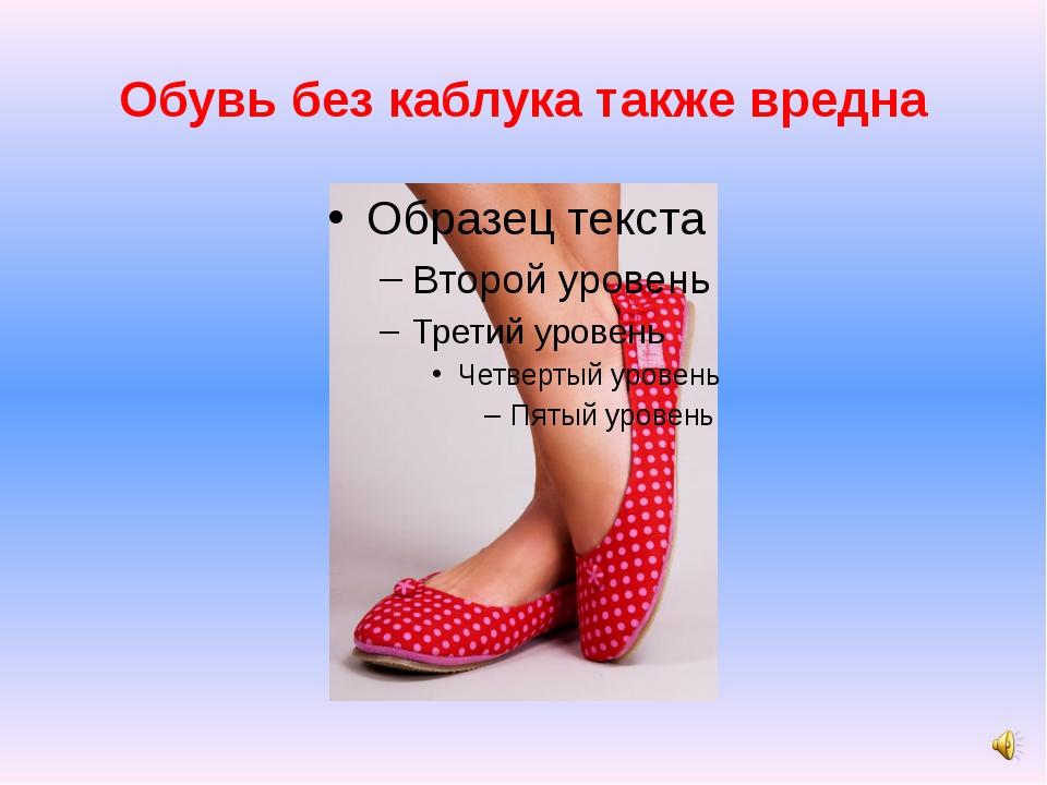 Обувь без каблука также вредна