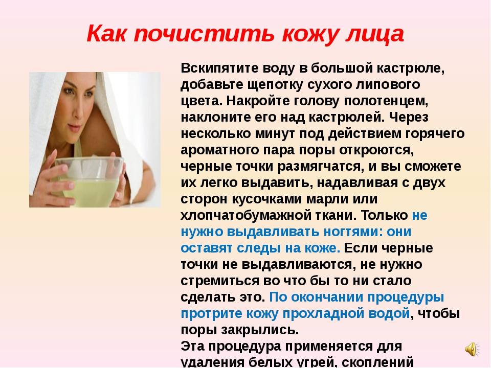 Как почистить кожу лица Вскипятите воду в большой кастрюле, добавьте щепотку...