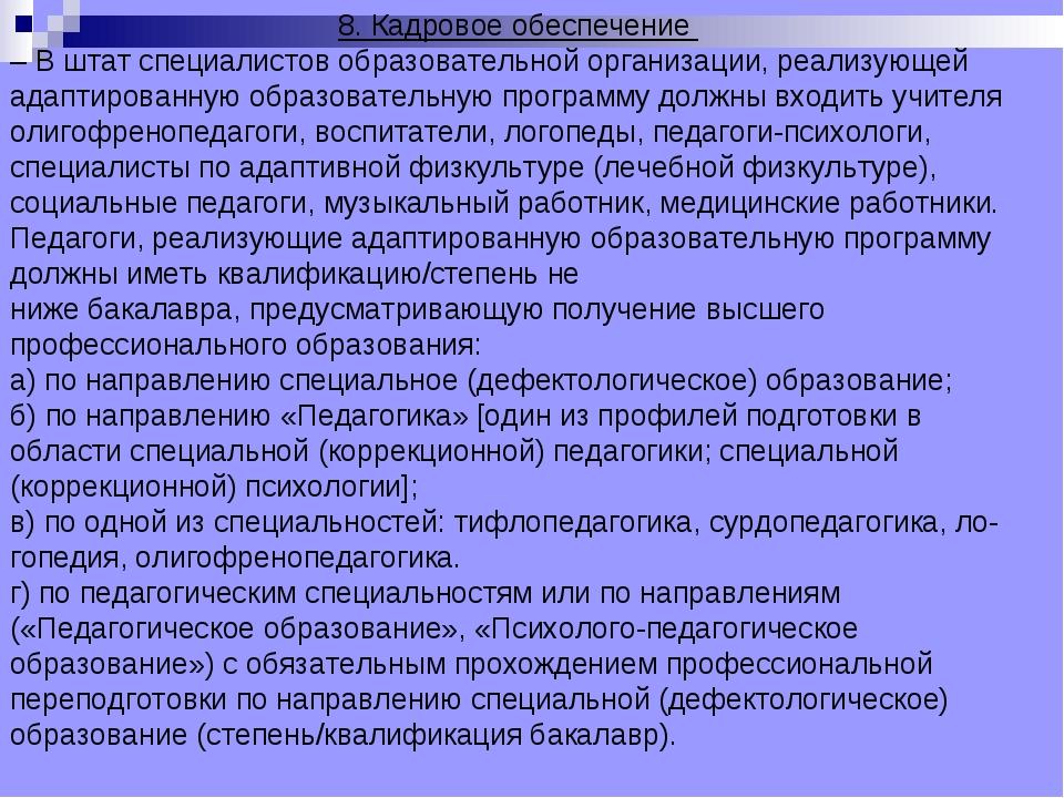 8.Кадровое обеспечение – В штат специалистов образовательной организации, р...