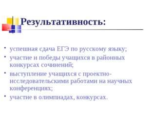 Результативность: успешная сдача ЕГЭ по русскому языку; участие и победы учащ