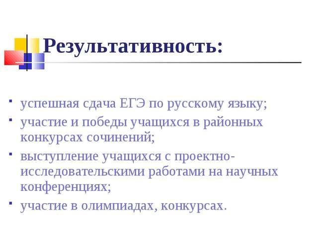Результативность: успешная сдача ЕГЭ по русскому языку; участие и победы учащ...