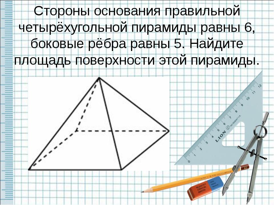 Стороны основания правильной четырёхугольной пирамиды равны 6, боковые рёбра...