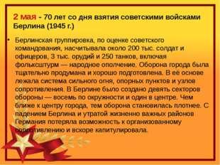 2 мая - 70 лет со дня взятия советскими войсками Берлина (1945 г.) Берлинская