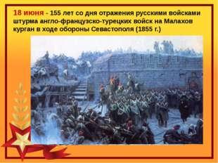 18 июня - 155 лет со дня отражения русскими войсками штурма англо-французско-
