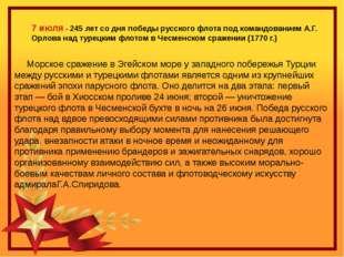 7 июля - 245 лет со дня победы русского флота под командованием А.Г. Орлова н