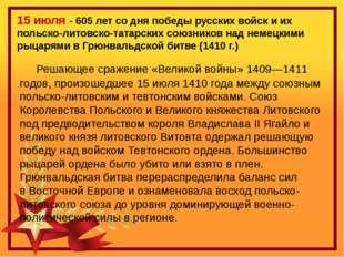 15 июля - 605 лет со дня победы русских войск и их польско-литовско-татарских