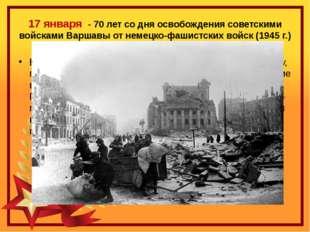 17 января - 70 лет со дня освобождения советскими войсками Варшавы от немецко
