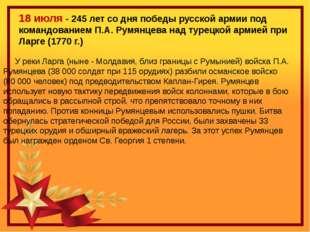 18 июля - 245 лет со дня победы русской армии под командованием П.А. Румянцев
