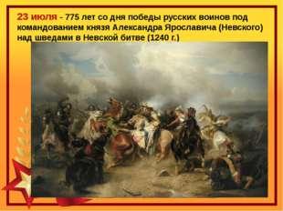 23 июля - 775 лет со дня победы русских воинов под командованием князя Алекса