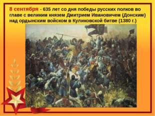 8 сентября - 635 лет со дня победы русских полков во главе с великим князем Д