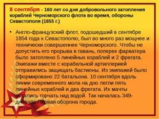 8 сентября - 160 лет со дня добровольного затопления кораблей Черноморского ф