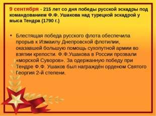 9 сентября - 215 лет со дня победы русской эскадры под командованием Ф.Ф. Уша