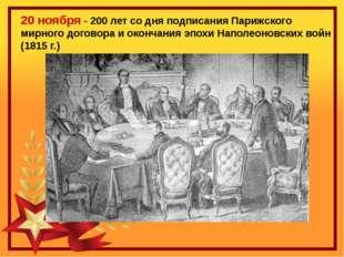 20 ноября - 200 лет со дня подписания Парижского мирного договора и окончания