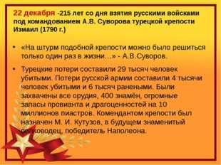 22 декабря -215 лет со дня взятия русскими войсками под командованием А.В. Су