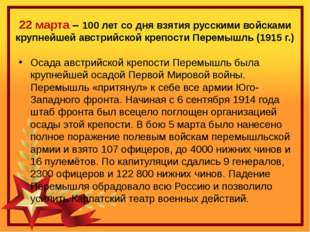 22 марта – 100 лет со дня взятия русскими войсками крупнейшей австрийской кре