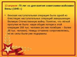13 апреля -70 лет со дня взятия советскими войсками Вены (1945 г.) Венская на