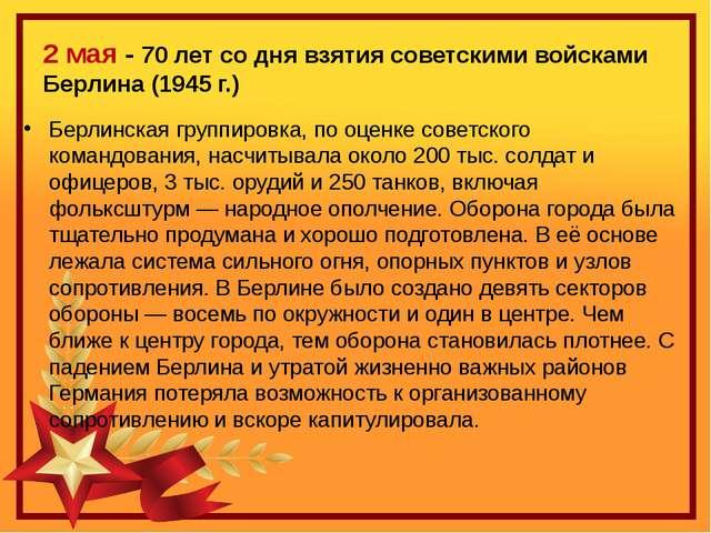 2 мая - 70 лет со дня взятия советскими войсками Берлина (1945 г.) Берлинская...