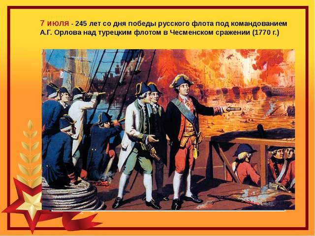 7 июля - 245 лет со дня победы русского флота под командованием А.Г. Орлова н...