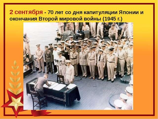 2 сентября - 70 лет со дня капитуляции Японии и окончания Второй мировой войн...