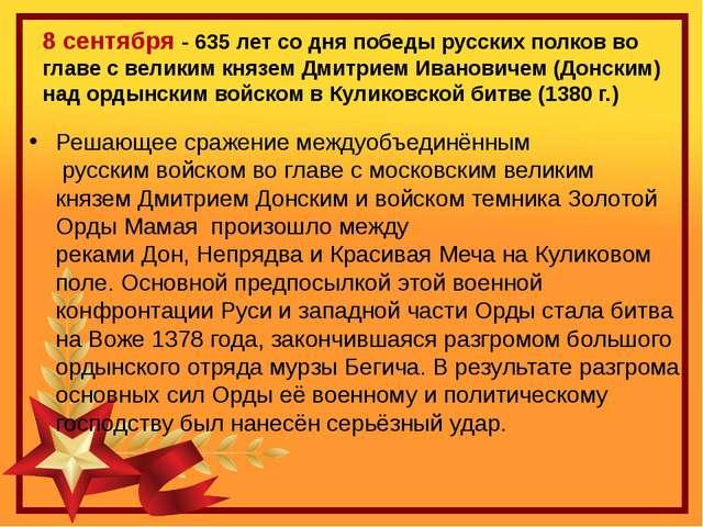 8 сентября - 635 лет со дня победы русских полков во главе с великим князем Д...