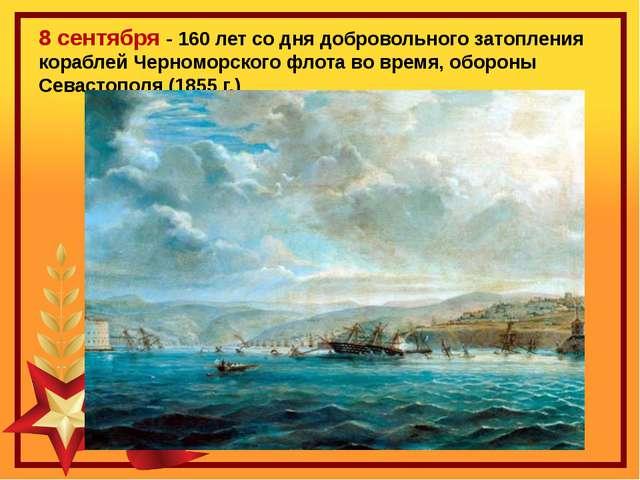 8 сентября - 160 лет со дня добровольного затопления кораблей Черноморского ф...