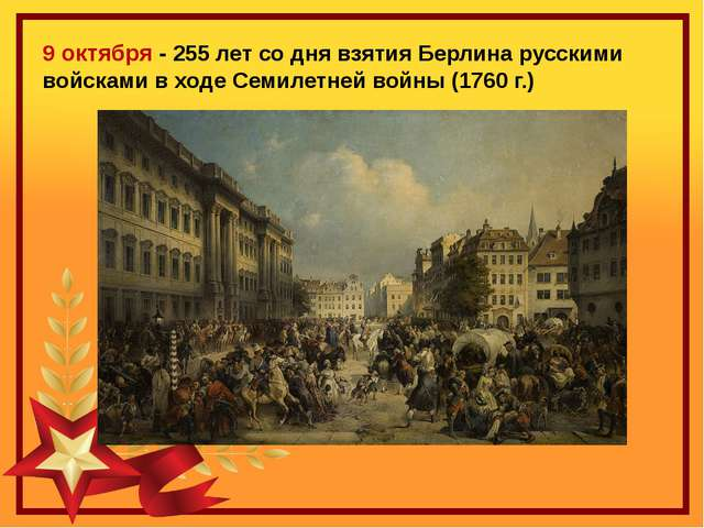 9 октября - 255 лет со дня взятия Берлина русскими войсками в ходе Семилетней...