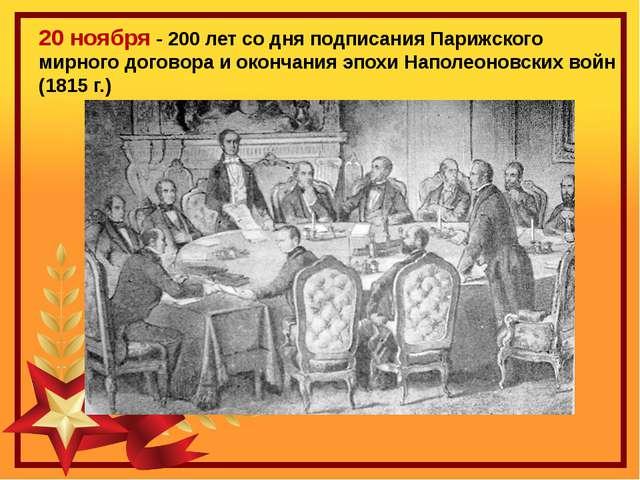20 ноября - 200 лет со дня подписания Парижского мирного договора и окончания...