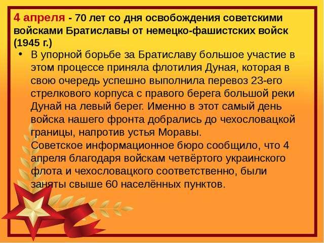 4 апреля - 70 лет со дня освобождения советскими войсками Братиславы от немец...