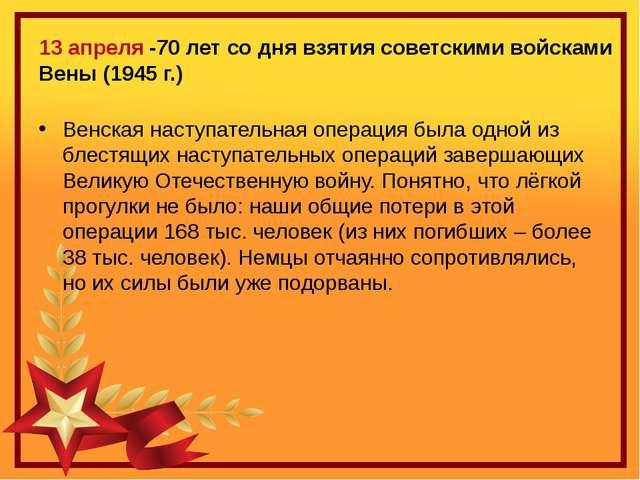 13 апреля -70 лет со дня взятия советскими войсками Вены (1945 г.) Венская на...