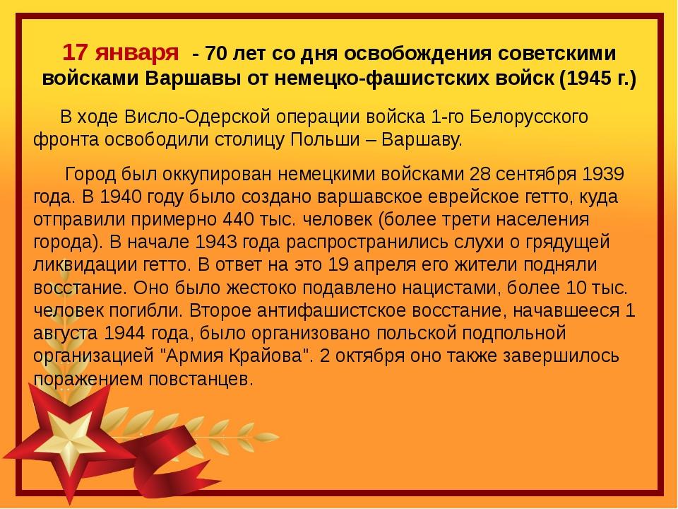 17 января - 70 лет со дня освобождения советскими войсками Варшавы от немецко...