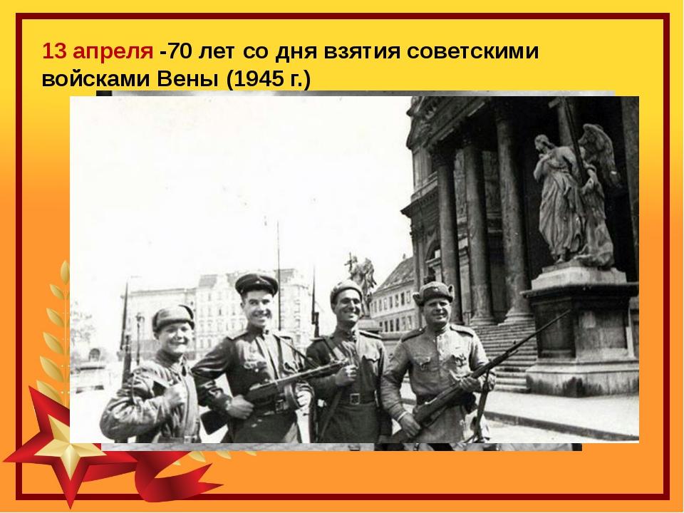 13 апреля -70 лет со дня взятия советскими войсками Вены (1945 г.)