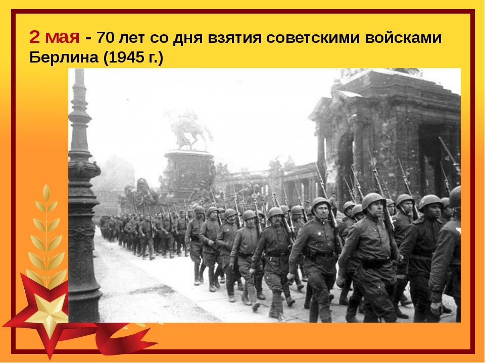 2 мая - 70 лет со дня взятия советскими войсками Берлина (1945 г.)