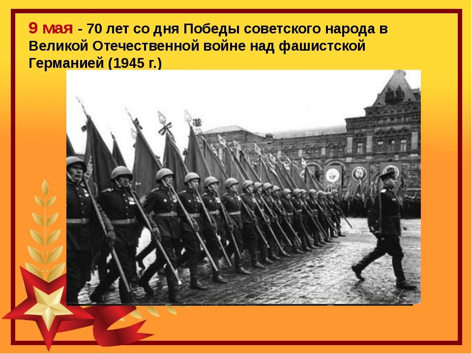 9 мая - 70 лет со дня Победы советского народа в Великой Отечественной войне...